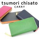 【あす楽】【ツモリチサト】トリロジー ラウンドファスナー 長財布tsumori chisato CARRY(ツモリチサト キャリー)