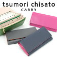 【あす楽】【ツモリチサト】トリロジー 長財布 かぶせtsumori chisato CARRY(ツモリチサト キャリー)