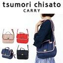 【ツモリチサト 50%OFF セール SALE】sumori...