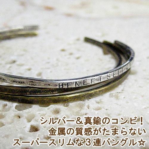 バングル シルバー 真鍮 3連バングル メンズ レディース スリム 細い ハンドメイド ブラス beneet bangle #3 silver
