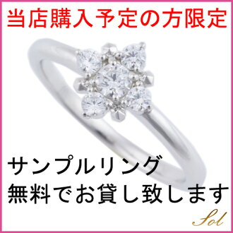약혼 반지 「솔/샘플 링 무료 렌탈」