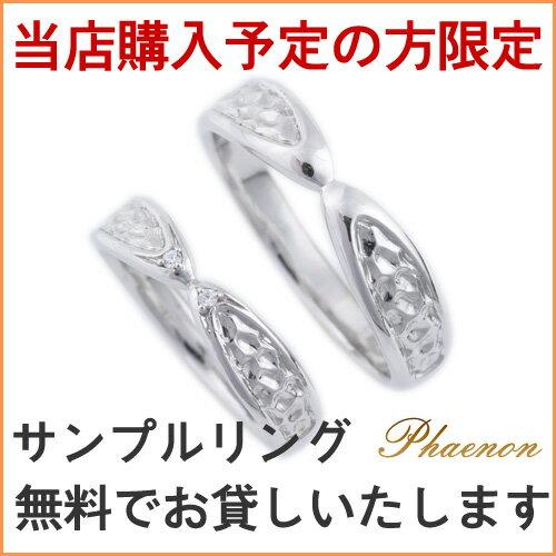 結婚指輪 エンゲージリング「PHAENON パエノン/サンプルリング無料レンタル」