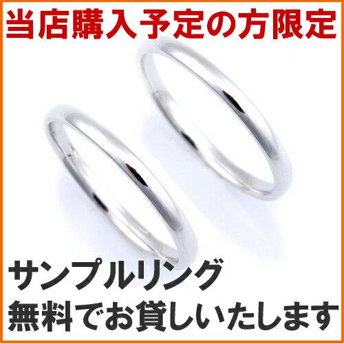 マリッジリング「ラウンド(甲丸)/サンプルリング無料レンタル」【送料無料】 結婚指輪 ブライダル リング