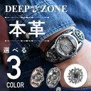 (Deep zone) 腕時計 メンズ 本革 イタリンレザー ベルト グラデーション 文字盤 星コンチョ カジュアル 腕時計