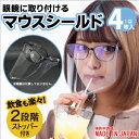 MSD(マスコット・シールド・デザイン)透明タイプ 日本製 4枚セット