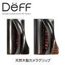 【Deff直営ストア】天然木製「カメラグリップ」