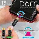 ディーフ Deff 両挿し 対応 micro マイクロ USB ケーブル 長さ 15cm Xperia対応 充電 通信 LED搭載 急速充電 高出力 2.4A スマートフォン・タブレット用ケーブル