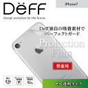 iPhone7 背面保護フィルム 強力保護 透明クリア ディーフアルミバンパー対応Apple docomo au Softbank 新製品