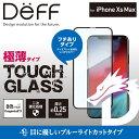 iPhone Xs Max ガラスフィルム 二次硬化処理 でガラス強化し割れにくくした TOUGH GLASS 画面全体をカバー全画面保護のオールガラスタイプ