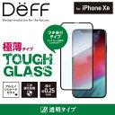 iPhone XR ガラスフィルム 二次硬化処理 でガラス強化し割れにくくした TOUGH GLASS 画面全体をカバー全画面保護のオールガラスタイプ