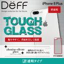iPhone 8 Plus TOUGHガラス 強化ガラスフィルム アルミノシリケート 透明クリア 割れ難い docomo / au / Softbank【送料無料】 新製品 201711