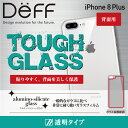 iPhone 8 Plus TOUGHガラス 強化ガラスフィ...