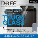 iPhone8 / 7 ガラスフィルム TOUGH GLASS 二次硬化処理 ブルーライトカット 割れにくい ガラス フルカバータイプ 新製品