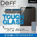iPhone Xs/Xガラスフィルム TOUGH GLASS 二次硬化処理 ブルーライトカット 割れにくい ガラス フチなし透明タイプ 新製品