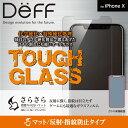 iPhone Xs/Xガラスフィルム TOUGH GLASS 二次硬化処理 マット 指紋防止 割れにくい ガラス フチなし透明タイプ 新製品【メール便 送料無料】
