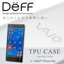 VAIO Phone Biz 【VPB0511S】/ VAIO Phone A【VPA0511S】 TPU クリア ケース VAIOストア 楽天モバイル BIGLOBE
