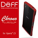 【Deff直営ストア】【Xperia Z3 アルミバンパー】CLEAVE Chrono Aluminum Bumper for Xperia Z3レビューキャンペーン対象商品