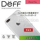 iPhone7 Plus 背面保護フィルム 強力保護 透明クリア Apple docomo au Softbank