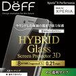 【予約受付中 6月上旬発送】Xperia X Performance 強化ガラスフィルム ラウンドした画面の端まで強力保護 3D成形 ドラゴントレイルX 透明クリア 割れ難い docomo SO-04H au SOV33 Softbank