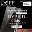 Xperia X Performance 強化ガラスフィルム ラウンドした画面の端まで強力保護 3D成形 のぞき見防止 割れ難い docomo SO-04H au SOV33 Softbank 【送料無料】