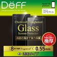 ディーフ Deff Xperia Z5 Premium 用 ガラス フィルム 極厚 0.55mm 旭硝子 ドラゴントレイルX 採用 全面 表面 背面 docomo SO-03 スマートフォン用液晶保護フィルム 【送料無料】