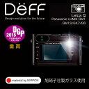 【Deff直営ストア】ライカ製デジタルカメラQ (typ 116)用ガラス液晶保護フィルムHigh Grade Glass Screen Protector for LEICA Q