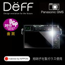 【Deff直営ストア】パナソニック製デジタルカメラ GM5用ガラス液晶保護フィルムHigh Grade Glass Screen Protector for Panasonic GM5