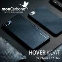 【予約受付中】iPhone7 / iPhone 7 Plus 用 極薄/軽量 monCarbone HOVERKOAT ケース Apple docomo au Softbank 【送料無料】