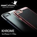 【予約受付中】iPhone7 / iPhone 7 Plus 用 ソフトカーボン使った monCarbone KHROME Gunmetal ケース Apple docomo au Softbank 【送料無料】