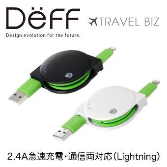 Lightningコネクタ対応巻き取り式USBケーブル