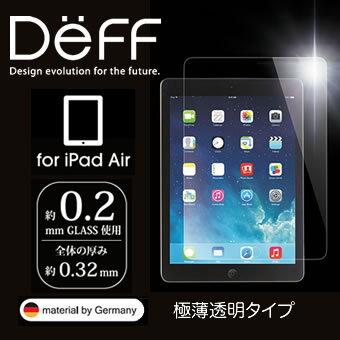 【Deff直営ストア】High Grade Glass Screen Protector for iPad Air2/iPad Air極薄ガラス液晶保護フィルム 0.2mm厚iPad Air2対応!