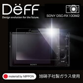【Deff直営ストア】High Grade Glass Screen Protector for SONY RX100M2DSC-RX100/100M2, RX1/1R, HX50V, HX300, WS300対応