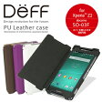 【Deff直営ストア】 【未開封アウトレット】卓上ホルダーにもなる PU Leather Case for Xperia Z2 docomo型番:SO-03F
