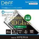 Xperia XZ Premium 強化ガラスフィルム ラウンドした画面の端まで強力保護 3D成形 ドラゴントレイルX 透明クリア 割れ難い docomo SO-04J【送料無料】 新製品