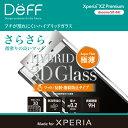 Xperia XZ Premium 強化ガラスフィルム ラウンドした画面の端まで強力保護 3D成形 さらさら マット 指紋防止 ゲーム向き 割れ難い docomo SO-04J【送料無料】 新製品