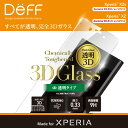 Xperia XZs / XZ 全面3D ガラスフィルム ラウンドした画面の端まで強力保護 3D成形 完全フル透明 割れ難い docomo SO-03J / SO-01J au SOV35 / SOV34 Softbank 【送料無料】 新製品