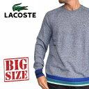 大きいサイズ メンズ ラコステ LACOSTE ニット セーター ウール リブラインクルーネック XL XXL XXXL XXXXL