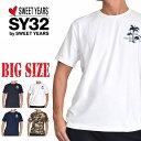 SY32 by SWEET YEARS スウィートイヤーズ PILE REZORT TEE パイル生地 リゾート ロゴ刺繍 半袖 Tシャツ 黒 白 ネイビー 迷彩 カモフラ XXL XXXL XXXXL 大きいサイズ メンズ あす楽 父の日 ギフト ラッピング無料 プレゼント