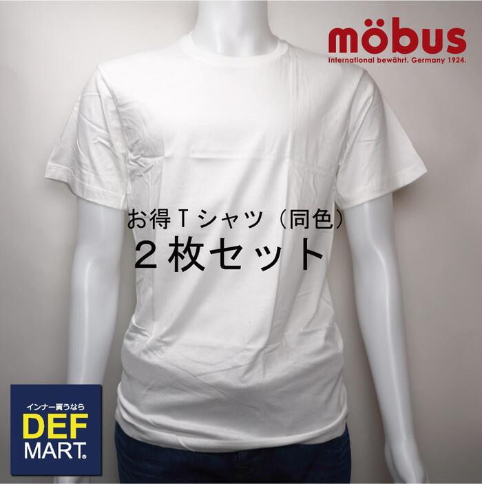 【mobus (モーブス) メンズ Tシャツ 丸首 半袖】お買い得2枚セット 70143(メンズ 男性 彼氏 旦那 父親 下着 インナー お得 クーポン 格安 激安 割引 安い おしゃれ かわいい 涼しい)