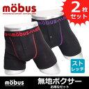 【mobus (モーブス) メンズ ボクサーパンツ 無地】お買い得2枚セット 70210