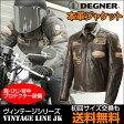 バイク ジャケット メッシュ バイク ジャケット ヴィンテージ バイク ジャケット オールシーズン バイク ジャケット ハーレー バイク ジャケット ライダースジャケット DEGNER デグナー プロテクター