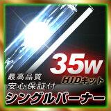 全品ポイント10倍!送料無料 H11 6000K HIDバルブ 2個 35W/55W