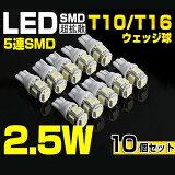 2016ǯ �ڿ��������ʡ�ޡۡ�¨��ȯ���ۡ�����̵���� Ķ�Ȼ� T10/T16 �����å��� LED 5Ϣ SMD 10��+�����ݾ�1�� 12V���� �ۥ磻�� LED �Х�� �� �������/�ʥ�С���/�����ƥ�/�롼����� FUKU ������