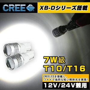 CREE����7W�顪T10/T16LED�ޥĥ�CX-5�ʥ�С���T10/T16CREE��XP-E������ϥ��ѥ7WLED�ۥ磻��2�İ¿��Σ��������ݾڥʥ�С������ɥ����ס��롼����ס��ݥ��奷���