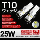 �ڶ�������HID���餱������� T10/T16 �����å��� LED ��̿ĶĹ�����å��� ������Ƕ�50W LED�Х��2�ĥ��å� �ݥ������/�饤����/�Хå��������͡��ʲս�������ǽ�� �����ݥ�
