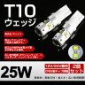 ポイント10倍!即日発送 25W CREE製のT16/T10 LEDバルブ 無極性 12V対応 ポジション球/バックランプ対応 LEDテープ/LED ルーム球 LED バルブ ナンバー灯 ランプ ポジションの交換に最適!ハイパワー25W 6500K 8000K色 ホワイト/40W