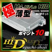 全品ポイント10倍 送料無料 【安心1年保証】HID キット 35W H4 リレーレス/リレー付 スライド式 HIDキット 全車種対応H1/H3/H4(Hi/Lo)/H3C/H7/H8/H11/HB4/HB3 HIDフルキット HIDキット 9006 9005 55W