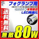【即納】フォグランプ LED 80W 汎用 H8/H11/HB4/H16(プリウス/アクア)/H7/HB3/ 純正フォグ アルミヒートシング /バックライト/プロジェクターレンズ 12v対応フォグ用 全車種対応 LEDバルブ 30W/50W