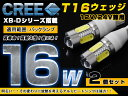 全品ポイント12倍!【送料無料】トヨタ KDN・GRN・RZN・TRN・VZN21系 ハイラックスサーフ TOYOTA 超高輝度 CREE製 T16 ウェッジ球 16W LED 白 12V対応 純正交換 LEDバルブ ホワイト バックランプ 2個1セット