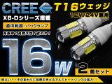 全品ポイント10倍!【送料無料】三菱 B11W系 ekワゴン MITSUBISHI 超高輝度 CREE製 T16 ウェッジ球 16W LED 白 12V対応 純正交換 LEDバルブ ホワイト バックランプ 2個1セット